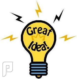 كيف تختار الفكرة المبتكرة