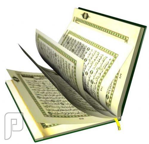 قرآن يتلى إلى يوم القيامة