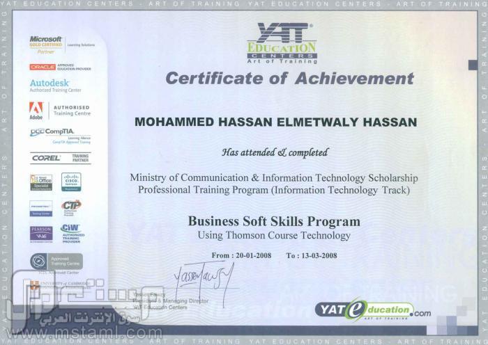 مبرمج مواقع انترنت - معلم حاسب الى -  فنى حاسب الي - مدخل بيانات (خبرة business soft skills