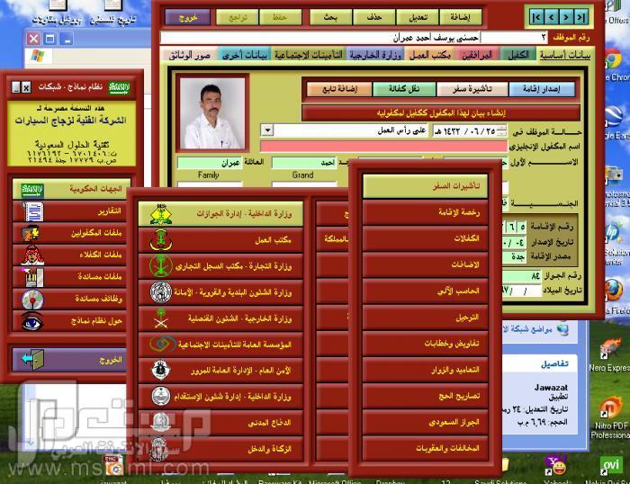برنامج طباعة نماذج جوازات ومكتب العمل