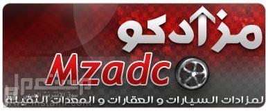 مبرمج مواقع انترنت - معلم حاسب الى -  فنى حاسب الي - مدخل بيانات (خبرة مزادكو للسيارات والعقارات والمعدات الثقيلة mzadco.com