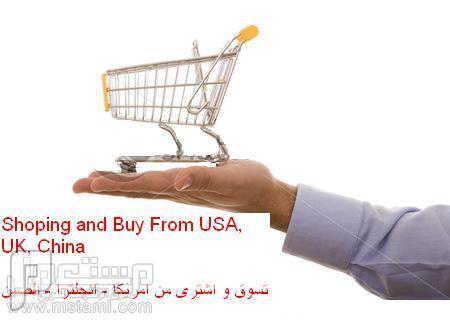 Shoping From USA تسوق من امريكا.