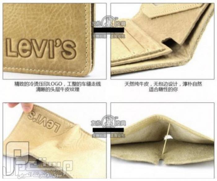 محافظ رجالية ماركات عالمية Levi's & Septwolves ماركة Levis العالمية موديل 3108 السعر 150 ريال