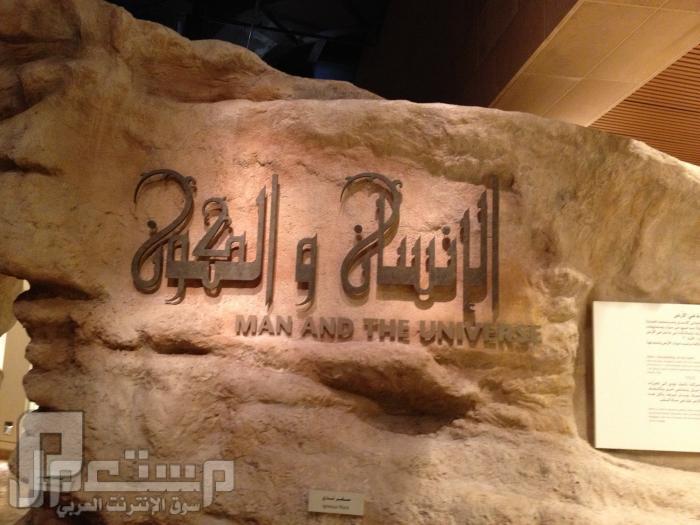 المتحف الوطني ودارة الملك عبدالعزيز ((تصويري)) قسم عن تطور الكون والانسان