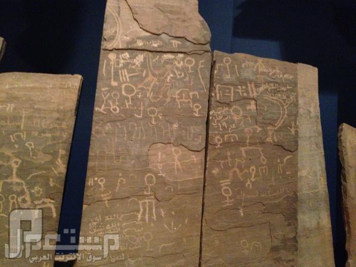 المتحف الوطني ودارة الملك عبدالعزيز ((تصويري)) صخور يتضح عليها كتابات ورموز قديمة