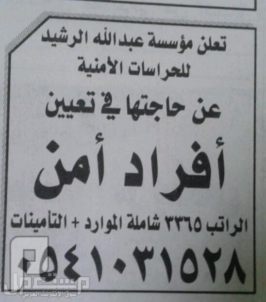 وظائف للجنسين بالرياض..+الشرقية والدوادمي 1434 وظائف في الرياض
