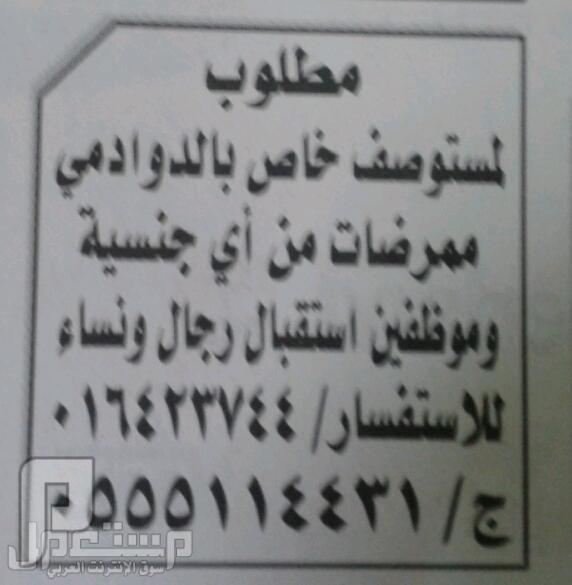 وظائف للجنسين بالرياض..+الشرقية والدوادمي 1434 وظائف في محافظة الدوادمي