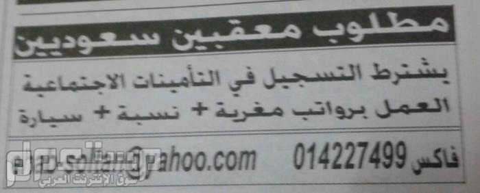 وظائف للجنسين بالرياض..+الشرقية والدوادمي 1434 الرياض
