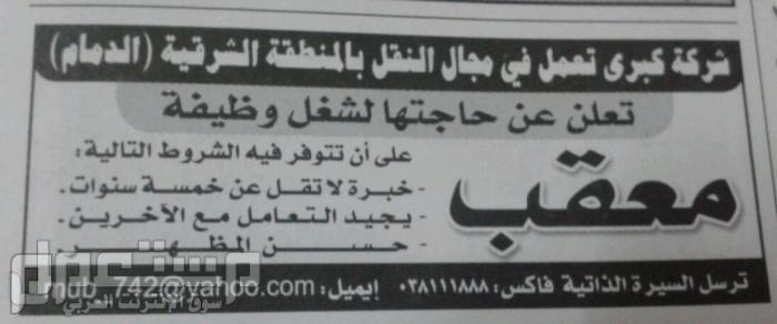 وظائف للجنسين بالرياض..+الشرقية والدوادمي 1434 وظائف في الدمام