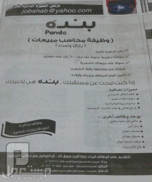 وظائف للجنسين بالرياض...من صحيفة الوسيلة (2) شهر صفر 1434 وظائق في الرياض وجدة والشرقية