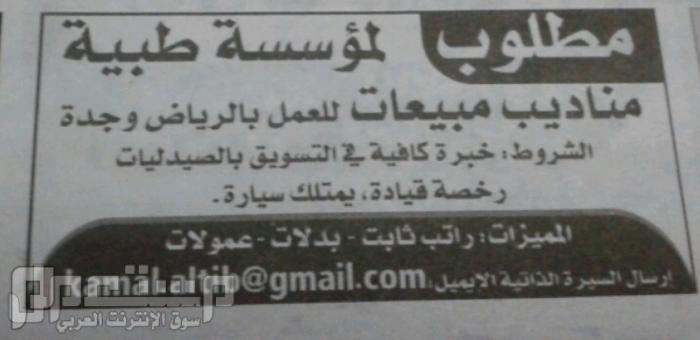 وظائف للجنسين بالرياض...من صحيفة الوسيلة (2) شهر صفر 1434 وظائف في الرياض وجدة