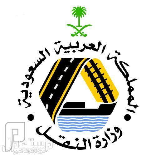 وظائف سائقين ووظائف حرفية في وزارة النقل 1434
