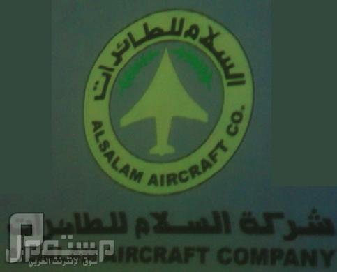 50 وظيفة فنية و إدارية في شركة السلام للطائرات 1434