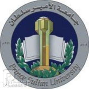 وظائف إدارية للرجال بجامعة الأمير سلطان بالرياض 1434