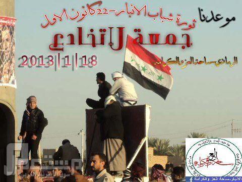 ثورة العراق بدئها شباب الفلوجة