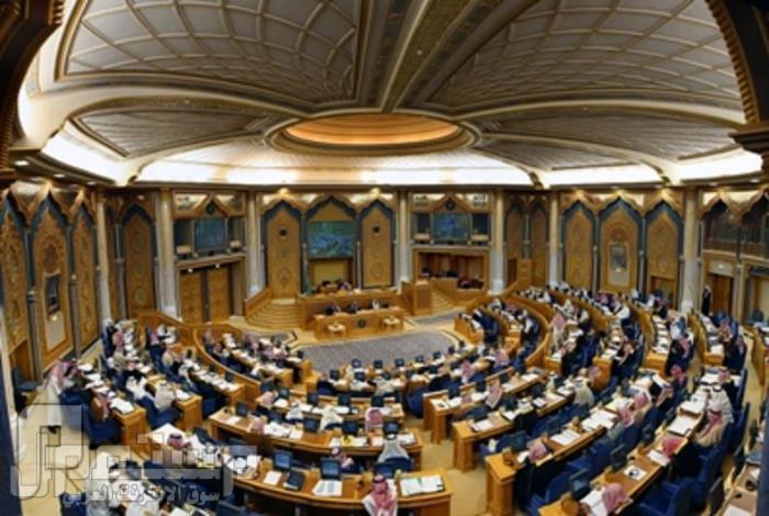السيرة الذاتية لأعضاء مجلس الشورى السعودي