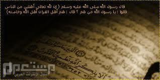 عارف يعنى ايه تخلى قرآنك فى قلبك بخاصيةHD
