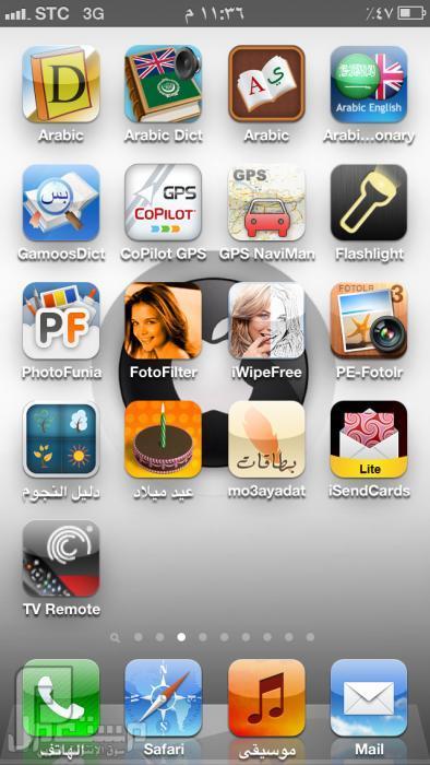 برامج ايفون 3