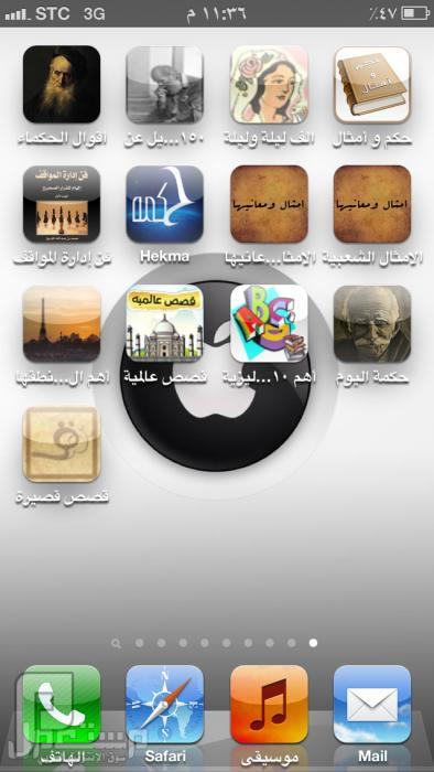 برامج ايفون 9