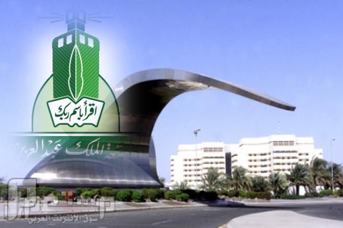 وظيفة نسائية (مراسلة) على بند الأجور بجامعة الملك عبد العزيز 1434
