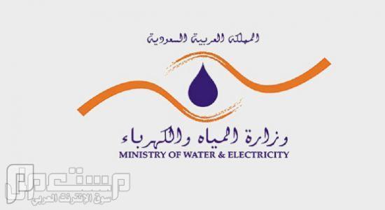 8 وظائف في المديرية العامة للمياه بمنطقة تبوك 1434