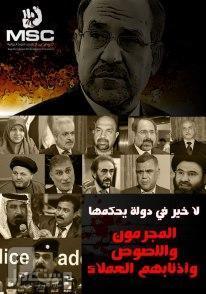 مظاهرات اهل السنه في الانبار مدينة الفلوجة اسمائكم سوف لاتنسى ولن ننساكم ابدا