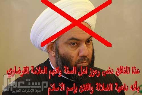 مظاهرات اهل السنه في الانبار مدينة الفلوجة احد الخونه الذي يقول باان المظاهرات حرام