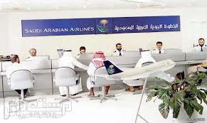 وظائف في قطاع المالية بالخطوط السعودية 1434