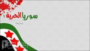 مقطع مسرب لاطلاق صاروخ سكود على المدنيين السوريين