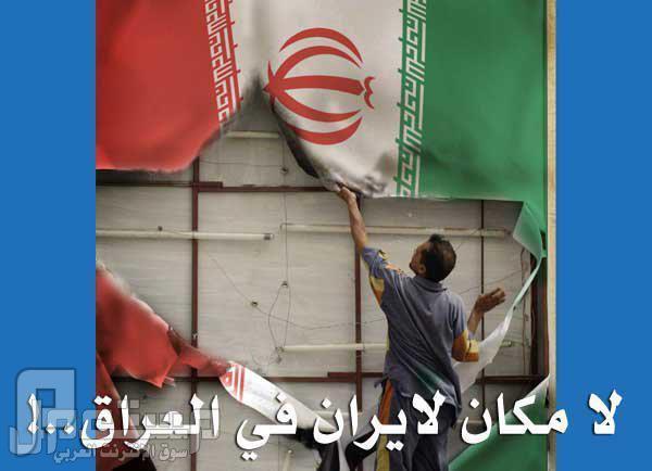 هل العراق جسر للعبور الى الدول الاخرى لولا اهل السنة اللهم احمي بلادنا وطهرها من ايران واذناب ايران