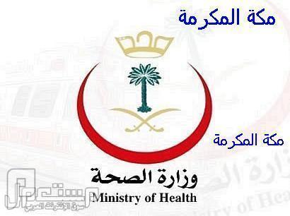 وظائف إدارية وصحية وفنية في مستشفيات مكة المكرمة 1434
