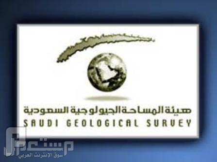 وظائف لحملة البكالوريوس في هيئة المساحة الجيولوجية 1434