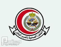 68 وظيفة رجالية شاغرة( أدارية وصحية ) بالشؤون الصحية للحرس الوطني1434
