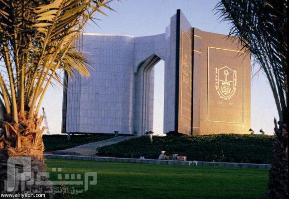 31  وظيفة إدارية و فنية للرجال بجامعة الملك سعود بالرياض 1434