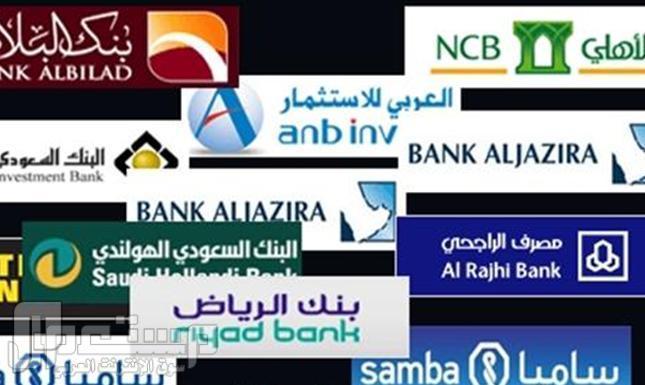 ماهو أفضل بنك يعطي قرض للموظف الحكومي الجديد