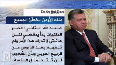 ملك الأردن يقول :