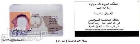 الأحوال المدنية تحث وتهيب بالمواطنين والمواطنات استبدال بطاقة الأحوال المدن