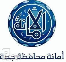 35 وظيفة رجالية على نظام التعاقد في أمانة محافظة جــدة 1434