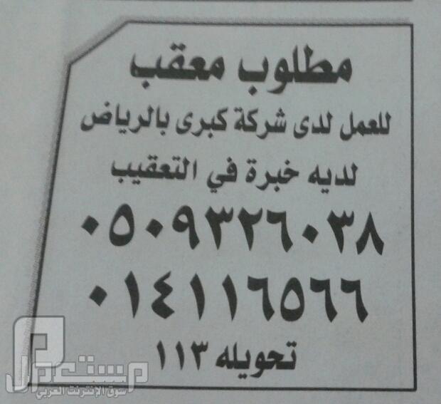 وظائف للجنسين بالرياض ،،لشهر ( 5 ) جمادى الأول 1434