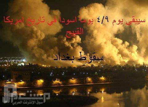 ذكرى الاحتلال الامريكي للعراق ومازال العراق محتل من ايران احتلال العراق