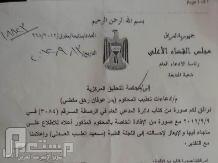 ناشد والدا المعتقلين السعوديين بالعراق بأنقاذ ابنيهما