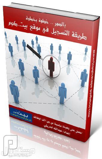 كتاب مجاني طريقة كتابة السيرة الذاتية للحصول على وظيفة