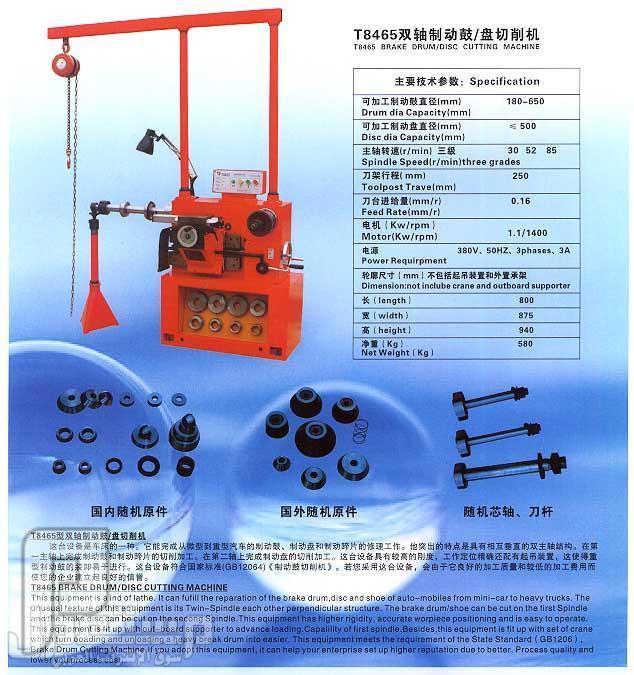 مخارط هوبات BRAKE LATHE MACHINES صناعة صينية موديل 8465
