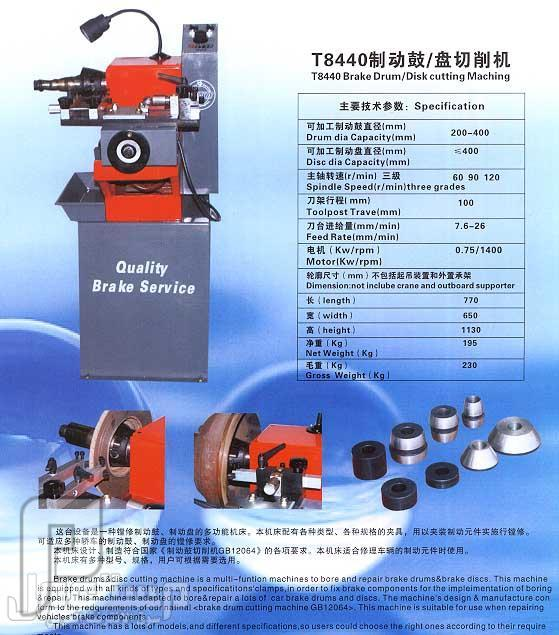 مخارط هوبات BRAKE LATHE MACHINES صناعة صينية موديل 8440
