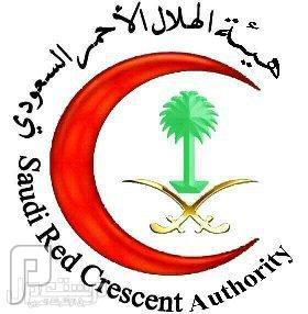 وظائف صحية رجالية شاغرة في هيئة الهلال الأحمر السعودي 1434