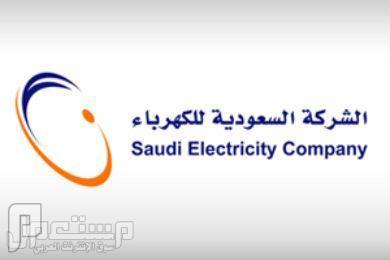 فتح باب التسجيل لحملة الثانوية والدبلوم في شركة الكهرباء 1434