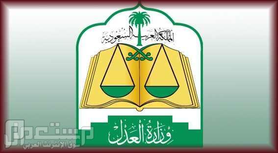 وظائف لحملة الثانوية و الكفاءة بعدة مناطق في وزارة العـدل 1434