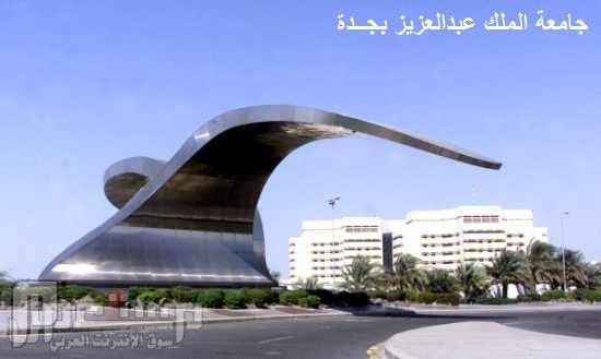 وظائف رجالية بالإدارة العـامة للمرافق بجامعة الملك عبد العزيز 1434