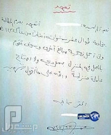 زوج يجبر زوجة على توقيع تعهد بعدم المطالبة بخادمة لمدة 10 سنوات