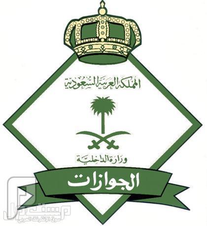 الاقامة في السعودية